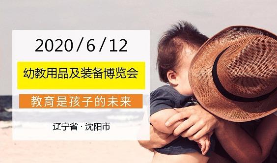 2020第五届沈阳早教幼教加盟、益智玩具、早教用品、学习用品展览会