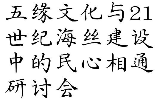 """""""五缘文化与21世纪海丝建设中的民心相通研讨会""""征稿"""