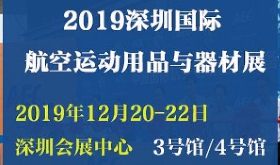2019航空运动展|中国运动用品展|深圳航空运动用品展览会