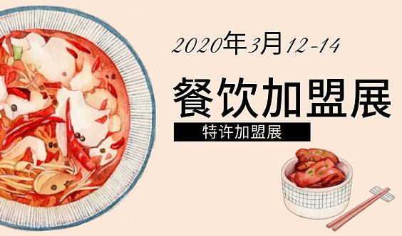 2020上海餐饮加盟展.特许加盟展