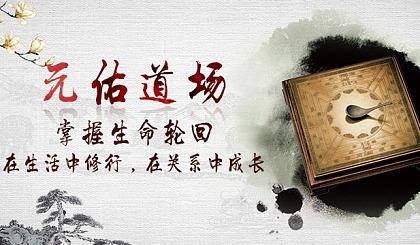 互动吧-【元佑玄道】数字易经  2019年10月12日(长沙)研修班开课啦!