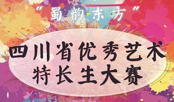 """继先志、开未来, """"蜀韵东方""""四川省优秀艺术特长生大赛正式启动"""