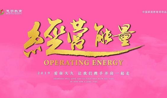 3月4-6日第91届《经营能量》与您一起经营智慧——北京站