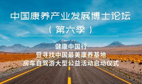 中国康养产业发展博士论坛(第六季)健康中国行暨寻找中国最美康养基地房车自驾游大型公益活动启动仪式