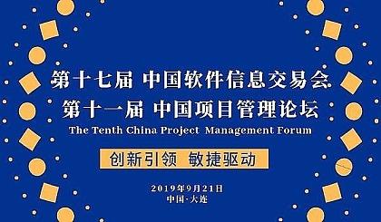 互动吧-2019年(第十一届)中国项目管理论坛,万众瞩目,诚邀参加