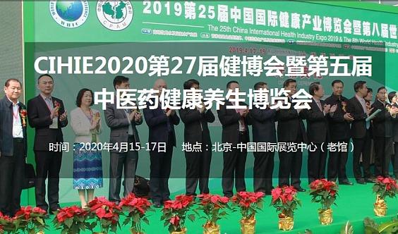 2020第27届健博会暨北京智慧中医养生馆展览会