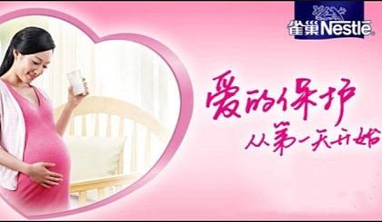 互动吧-9月22日(周日)上午雀巢大型孕妈讲座