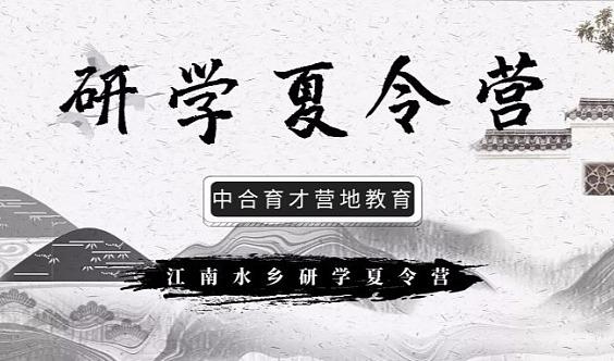 研习沪杭●品读水乡(上海+杭州+水乡 7日研学旅行)中合育才承接团体活动