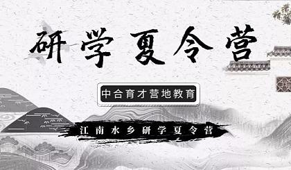 互动吧-研习沪杭●品读水乡(上海+杭州+水乡 7日研学旅行)中合育才承接团体活动