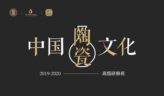 中国陶瓷文化高级研修班