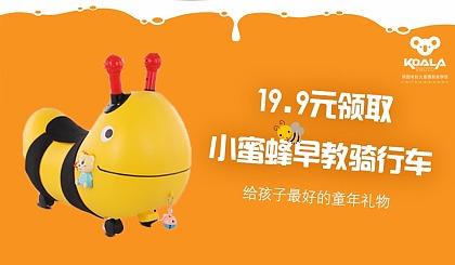 互动吧-【考拉店庆,全城同庆】19.9元领取小蜜蜂骑行早教车!给孩子完美的童年礼物!限量2000台!