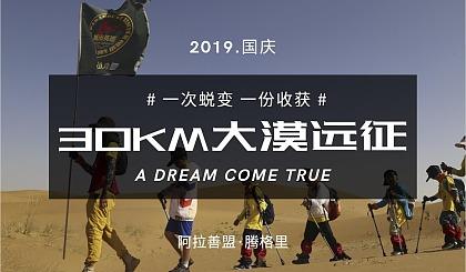 互动吧-国庆-沙漠征途第三季 | 勇士崛起 一场30公里沙漠毅行 五天四夜