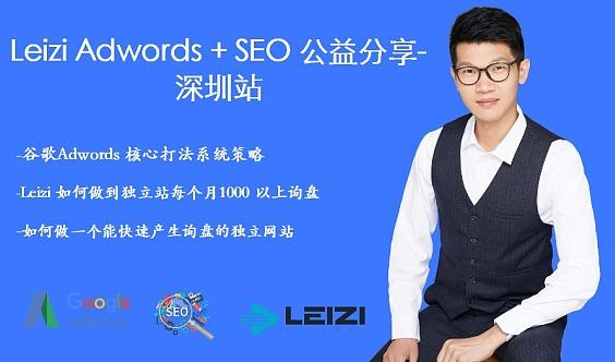 Leizi 谷歌 Adwords + SEO 独立站建设 线下公开课 深圳站
