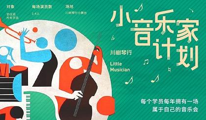 """互动吧-川树琴行""""小音乐家""""计划"""