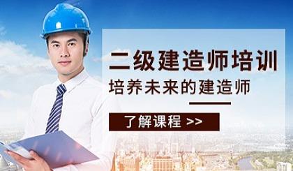 互动吧-【锦州二级建造师培训免费体验课】零基础轻松备战考试
