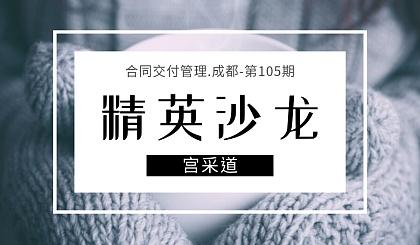 互动吧-合同交付管理:中国好采购精英沙龙(成都-第105期)
