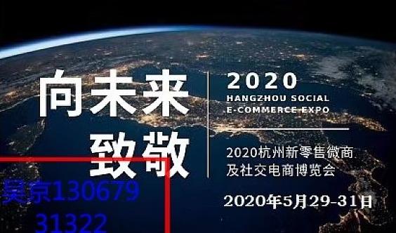 2020杭州国际新零售微商及社交电商博览会