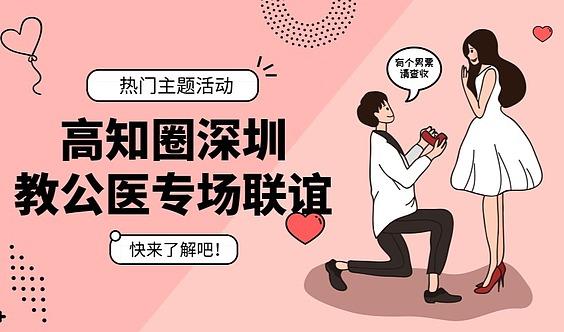【本周日丨深圳】教师&公务员&医生&律师&国企事业单位专场联谊