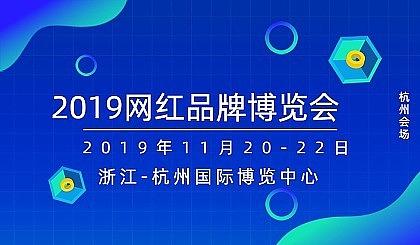 互动吧-2019网红品牌博览会-杭州会场