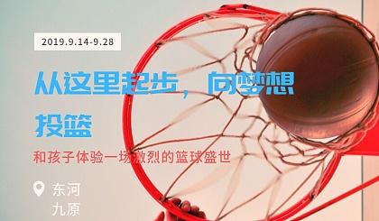 互动吧-鑫路篮球训练营东河,九原从这里起步,向梦想投篮,五周岁以上青少年儿童的一场篮球盛宴