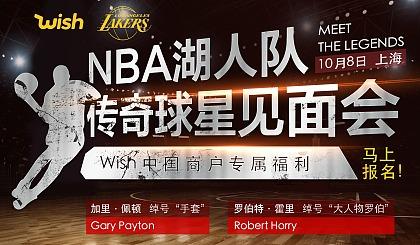 互动吧-NBA湖人队传奇球星见面会——Wish专属福利