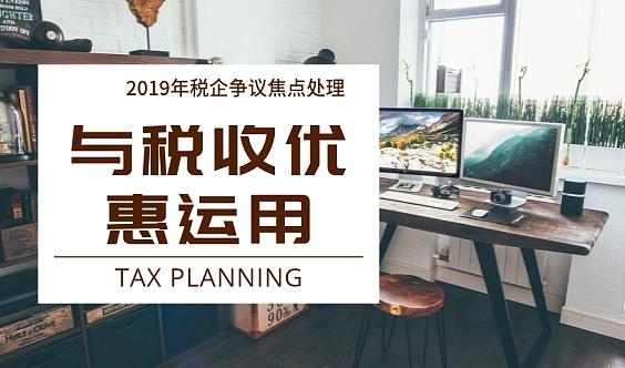 2019税企焦点处理技巧与税收优惠政策的运用及规划
