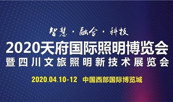 2020天府国际照明博览会暨四川文旅照明新技术博览会