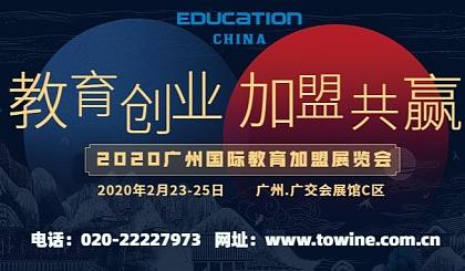 互动吧-2020广州国际教育加盟展览会