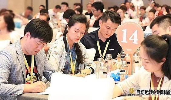 徐州企业家学习交流会席位火热报名中!!!