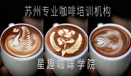 互动吧-1小时学会咖啡拉花,叁豆伴咖啡学院拉花+手冲体验课