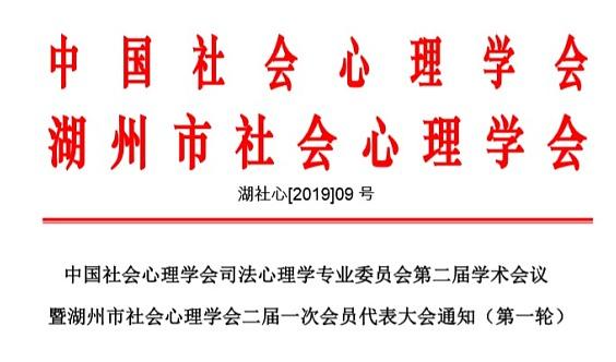 中国社会心理学会司法心理学专业委员会第二届学术会议暨湖州市社会心理学会二届一次会员代表大会通知
