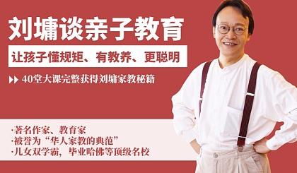 互动吧-华人家教典范:刘墉家教秘诀首次总结公开,获取培养优秀儿女的家教秘诀