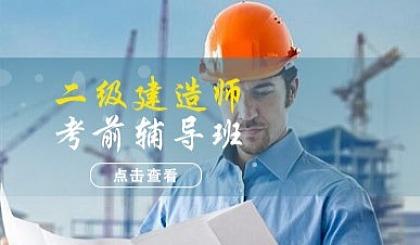 互动吧-【安阳二级建造师培训免费体验课】建造行业新**