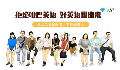 互动吧-(外教口语 )免费英语公开课