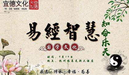 互动吧-《知命乐天》国学智慧——杭州