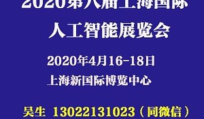 互动吧-AIE-2020年4月第八届上海国际人工智能展览会