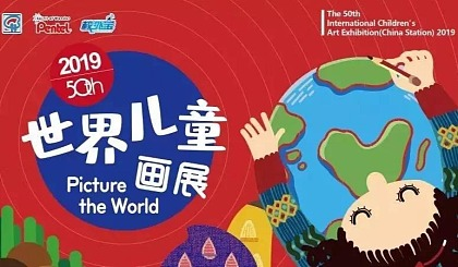 互动吧-艺•赛事丨第50届世界儿童画展中国区,你报名了吗?