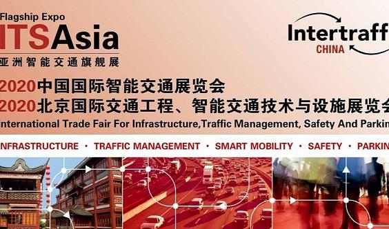 2020第十四届中国国际智能交通展览会