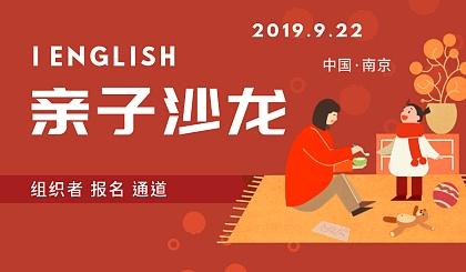 互动吧-百e国际iEnglish亲子沙龙组织者报名通道