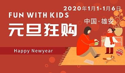 互动吧-2020雄安新区年货文化节