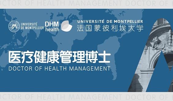 【蒙彼利埃大学】医疗健康管理博士项目(DHM)——2019招生简章