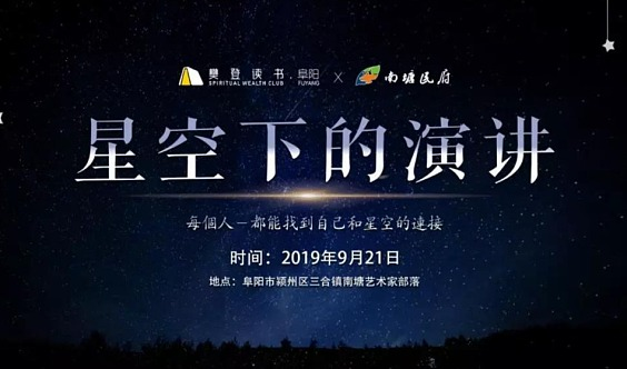 【阜阳樊登读书x南塘艺术部落】星空下的演讲