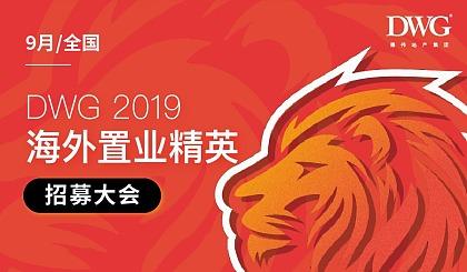 互动吧-DWG 2019海外置业投资精英人才招募大会