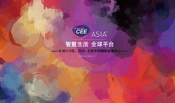 2020第十九届北京国际消费电子博览会-中国电博会