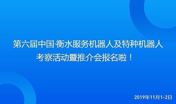 第六届中国·衡水服务机器人及特种机器人考察活动暨推介会报名啦!