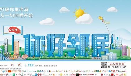 互动吧-安庆市所有亲子家庭注意!有个好玩的活动等你挑战!