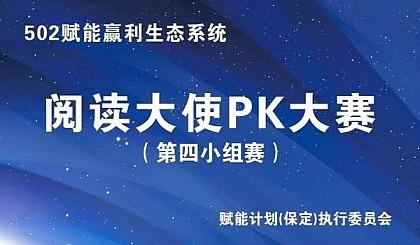 互动吧-全民阅读大使PK大赛小组赛第四场观众评委火爆报名中!