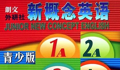 互动吧-好消息!!!同人书院《新概念英语青少版》开课啦!!!