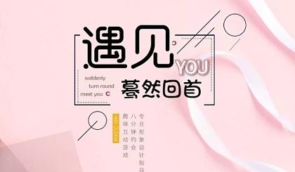 互动吧-【免费公益活动】12月中国红娘网联合华数集团在杭州新天地举行交友活动