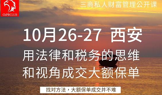 """""""保商+法商+税商""""私人财富管理公开课(西安站)"""